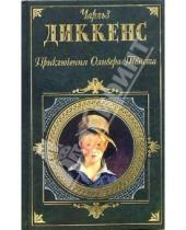 Картинка к книге Чарльз Диккенс - Приключения Оливера Твиста: Роман. Рождественские повести