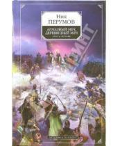 Картинка к книге Ник Перумов - Алмазный меч, Деревянный меч. Книга вторая: Летописи Разлома