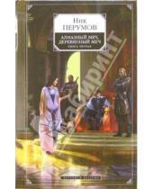Картинка к книге Ник Перумов - Алмазный меч, Деревянный меч. Книга первая: Летописи Разлома