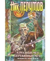 Картинка к книге Ник Перумов - Алмазный меч. Деревянный меч: Роман в 2-х книгах. Книга 1
