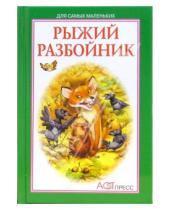 Картинка к книге Лувиса Оттилия Сельма Лагерлеф - Рыжий разбойник