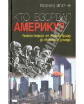 Картинка к книге Михайлович Леонид Млечин - Кто взорвал Америку?