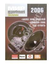 Картинка к книге За рулем - Мир автомобильной аудиотехники 2006
