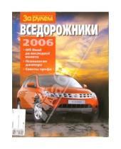 Картинка к книге За рулем - Вседорожники 2006