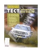 Картинка к книге За рулем - Тест 2006 Автомобили всех классов