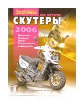 Картинка к книге За рулем - Мир скутеров 2006