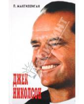 Картинка к книге Патрик Макгиллиан - Джек Николсон