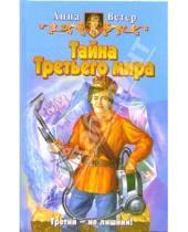Картинка к книге Анна Ветер - Тайна Третьего мира: Фантастический роман