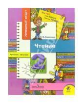 Картинка к книге Федоровна Людмила Климанова - Чтение: Рабочая тетрадь для 2 класса начальной школы