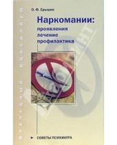 Картинка к книге Федорович Олег Ерышев - Наркомании: проявления, лечение, профилактика