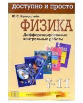Картинка к книге Семенович Юрий Куперштейн - Физика. Дифференцированные контрольные работы. 7 - 11 класс