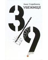 Картинка к книге Альфредовна Анна Старобинец - Убежище 3/9
