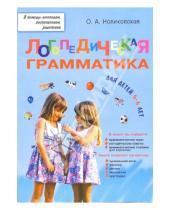 Картинка к книге Андреевна Ольга Новиковская - Логопедическая грамматика для малышей: Пособие для занятий с детьми 4-6 лет