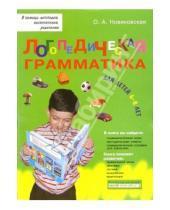 Картинка к книге Андреевна Ольга Новиковская - Логопедическая грамматика для детей: Пособие для занятий с детьми 6-8 лет