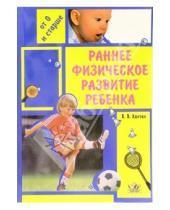 Картинка к книге Владимирович Виктор Кантан - Раннее физическое развитие ребенка. Методическое руководство для родителей и воспитателей