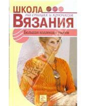 Картинка к книге Евгеньевна Елена Трибис - Большая коллекция узоров