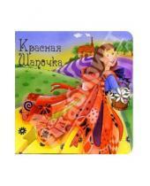 Картинка к книге Картонки/с текстильными и др. вставками - Красная Шапочка/Нарядные сказки