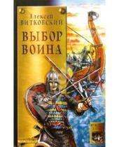 Картинка к книге Алексей Витковский - Выбор воина