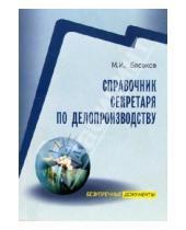 Картинка к книге Иванович Михаил Басаков - Справочник секретаря по делопроизводству