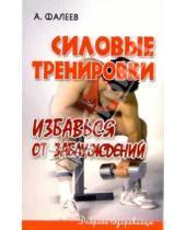 Картинка к книге Валентинович Алексей Фалеев - Силовые тренировки. Избавься от заблуждений