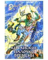 Картинка к книге Александр Алфимов - Китайские палочки времени: Фантастический роман