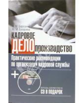 Картинка к книге Марина Бахарева Нора, Березина - Кадровое делопроизводство. Практические рекомендации по организации кадровой службы (+CD)
