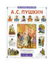 Картинка к книге Давидович Александр Самарцев - А. С. Пушкин