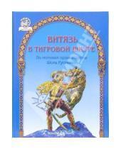 Картинка к книге Мифы народов мира - Витязь в тигровой шкуре