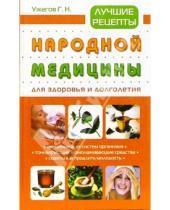 Картинка к книге Николаевич Генрих Ужегов - Лучшие рецепты народной медицины для здоровья и долголетия