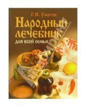 Картинка к книге Николаевич Генрих Ужегов - Народный лечебник для всей семьи