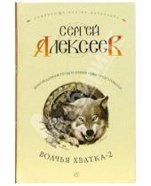 Картинка к книге Трофимович Сергей Алексеев - Волчья хватка - 2: Роман