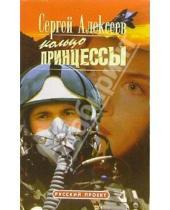 Картинка к книге Трофимович Сергей Алексеев - Кольцо принцессы: Роман
