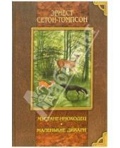 Картинка к книге Чарльз Диккенс - Приключения Оливера Твиста. Большие надежды: Романы