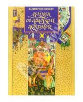 Картинка к книге Вашингтон Ирвинг - Легенда об арабском астрологе