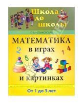 Картинка к книге Андреевна Ольга Новиковская - Математика в играх и картинках. Для детей от 1 до 3-х лет