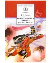 Картинка к книге Эрих Рудольф Распе - Приключения барона Мюнхгаузена. Рассказы