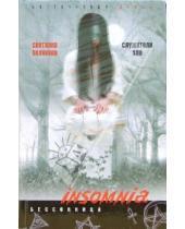 Картинка к книге Светлана Полякова - Служители Зла: мистический роман