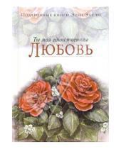 Картинка к книге Элен Эксли - Ты моя единственная любовь