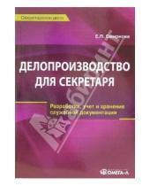 Картинка к книге Петровна Елена Смирнова - Делопроизводство для секретаря