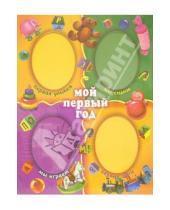 """Картинка к книге Рамка для фотографий - Фоторамка """"Мой первый год"""" (игрушки) FR-002"""