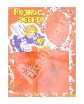 """Картинка к книге Рамка для фотографий - Фоторамка """"Первый звонок"""" FR-004"""