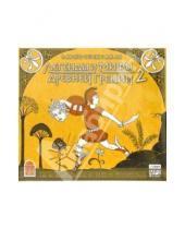 Картинка к книге Радиоспектакль CD MP3 - Легенды и мифы Древней Греции - 2 (CDmp3)
