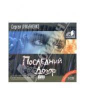 Картинка к книге Васильевич Сергей Лукьяненко - Последний дозор (2CDmp3)