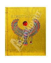 Картинка к книге Тайны и сокровища - Египтология