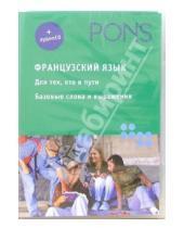 Картинка к книге Pons - Французский язык. Базовый уровень (+ аудио-CD)