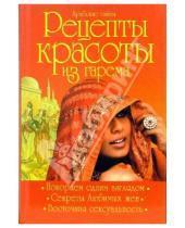 Картинка к книге Алексеевна Ирина Яворовская - Арабские тайны. Рецепты красоты из гарема