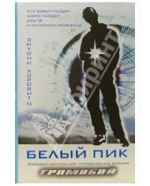 Картинка к книге Энтони Хоровитц - Белый пик