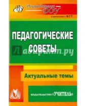 Картинка к книге М. И. Якунина М., И. Бушнева А., Е. Мартынова - Педагогические советы
