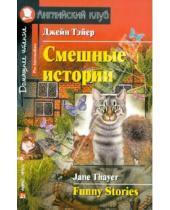 Картинка к книге Джейн Тэйер - Смешные истории