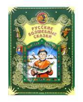 Картинка к книге Сказка за сказкой - Русские волшебные сказки